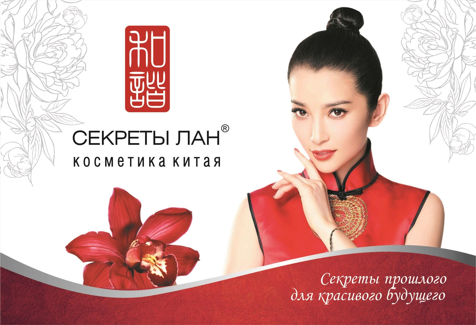 Секреты династии лан косметика купить my avon ru kupon