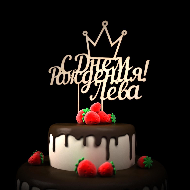 Поздравления с днем рождения мужчине левон