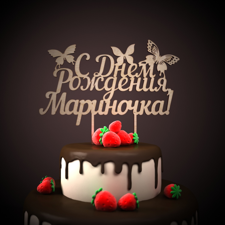 С днем рождения марина - Поздравительные Открытки с Днем 67