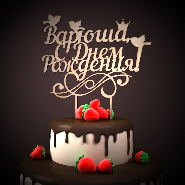 Поздравления с днём рождения варваре
