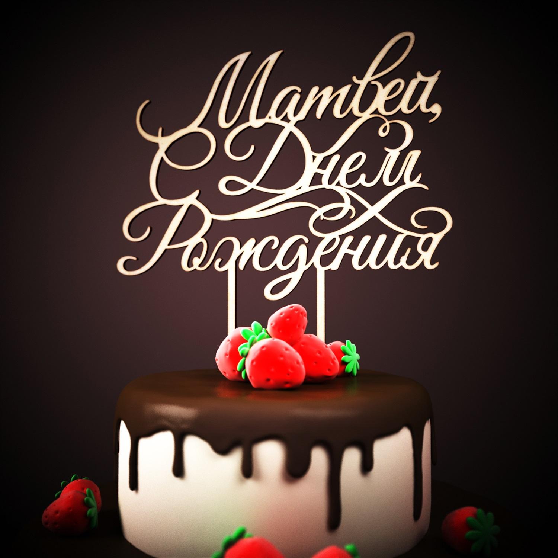 Поздравление матвею с днем рождения