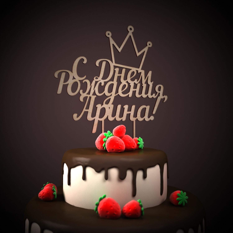 С Днем рождения Арина, Ариша
