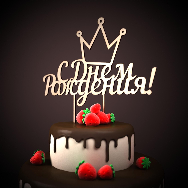 кирилл с днем рождения открытки торт обеих