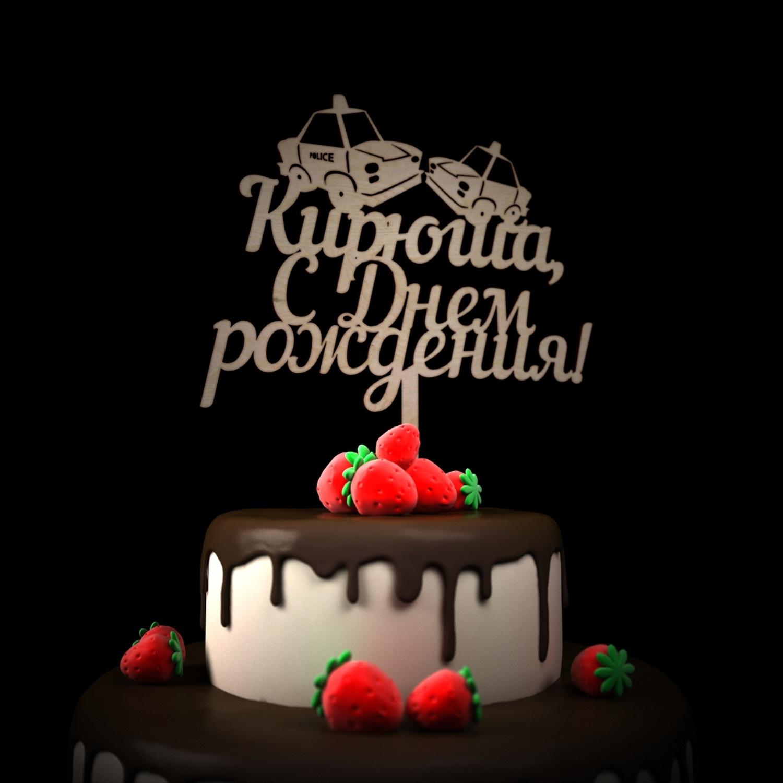 Поздравления с днем рождения кириллу красивые