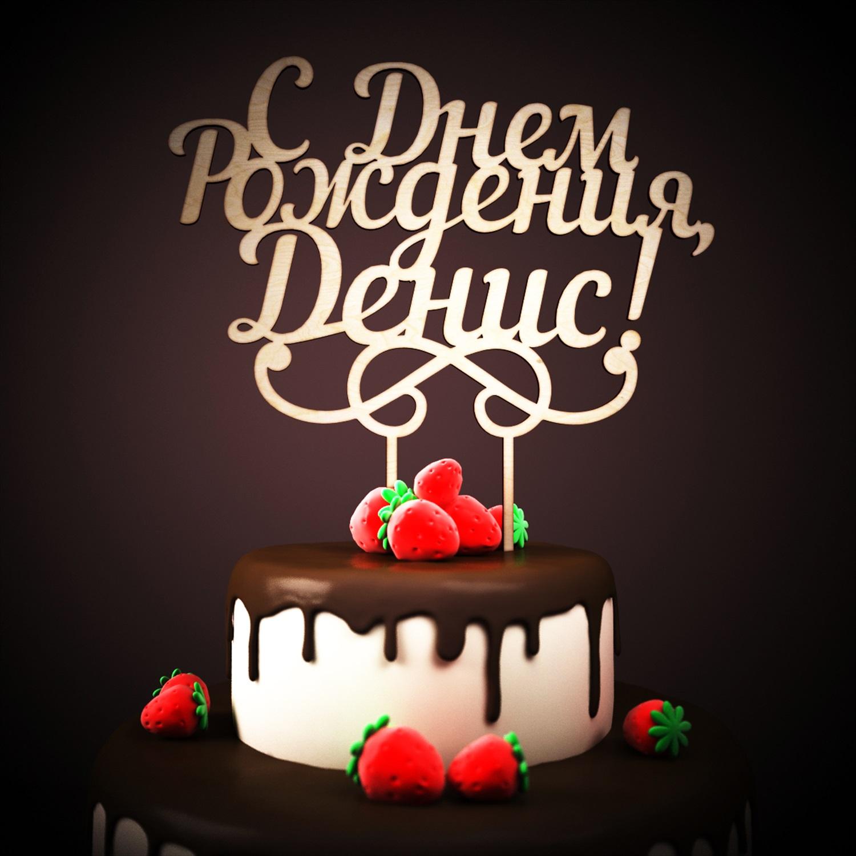 Прикольные поздравления с днём рождения дениса