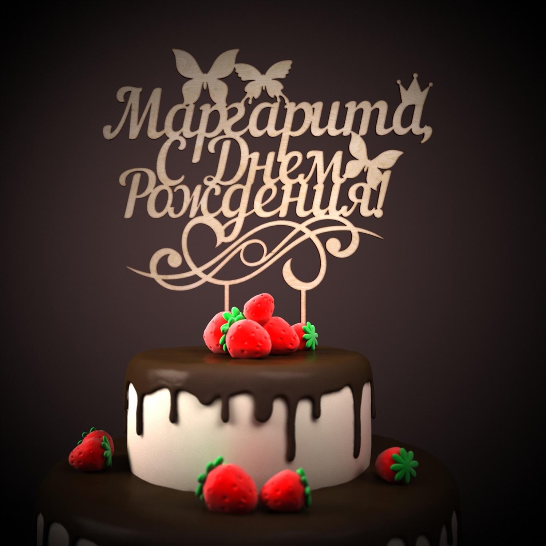 Поздравление маргариты с днем рождения