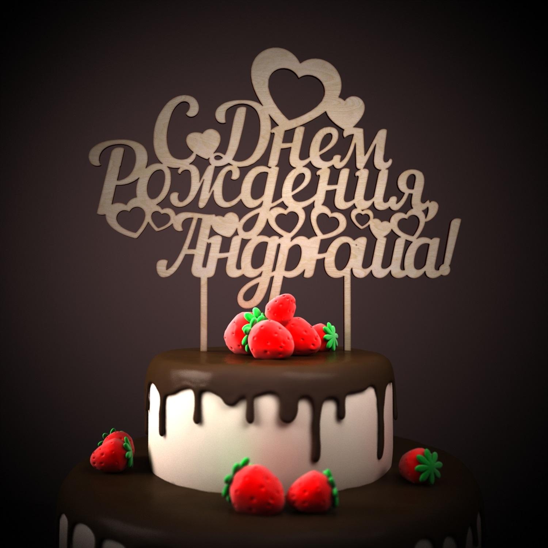 Поздравление с днем рождения андрюхи