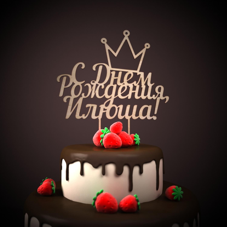 Поздравления с днем рождения ильи
