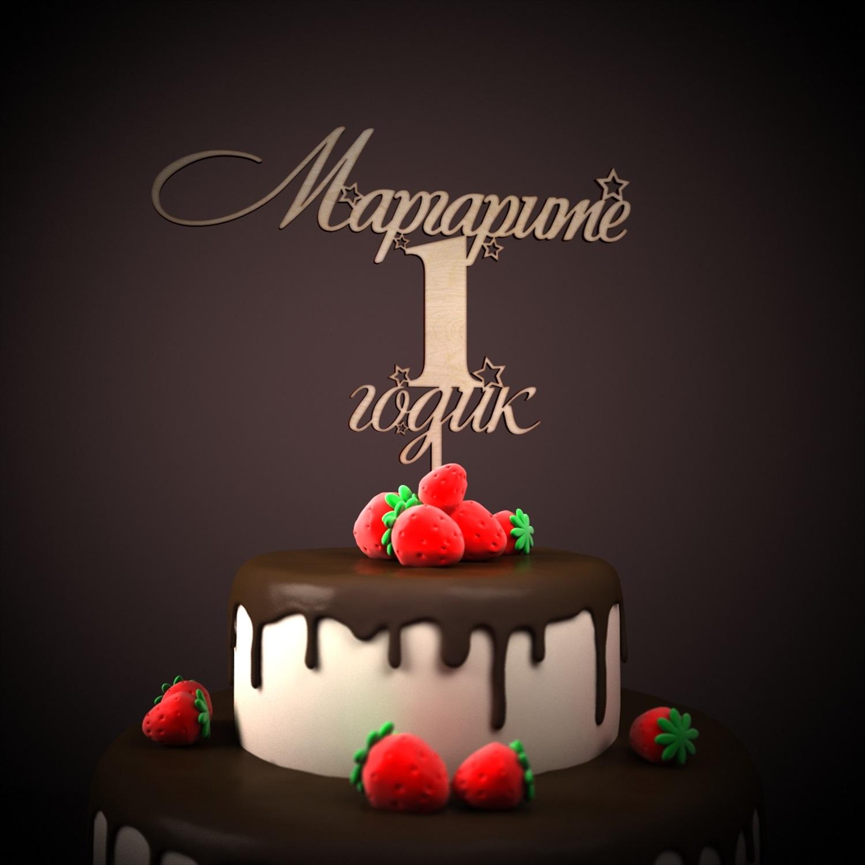 Маргарите 1 годик поздравления от