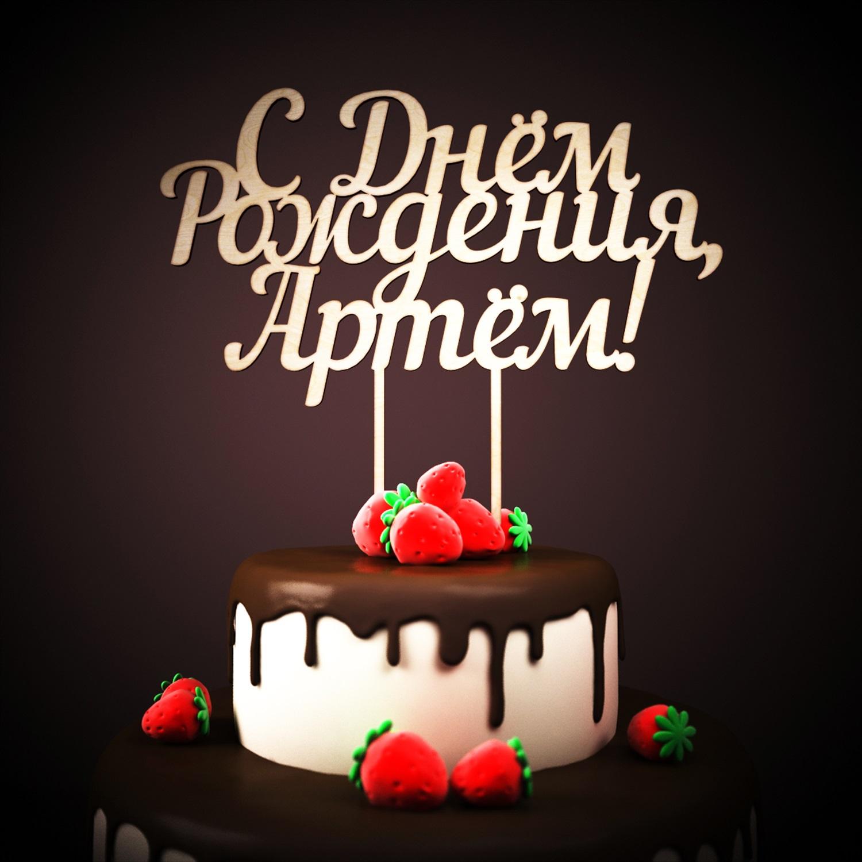 Поздравления с днем рождения мужчине артем