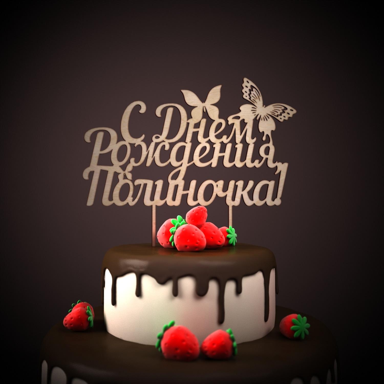 Поздравление с днем рождения маша 19 лет