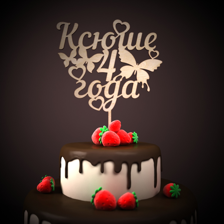 Из чего сделать буквы на торт своими руками