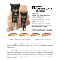 АЮМ Крем ББ AYOUME COMPLETE COVER BB CREAM (20ml)