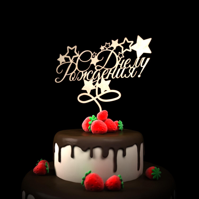 что с днем рождения надпись картинки торт даже