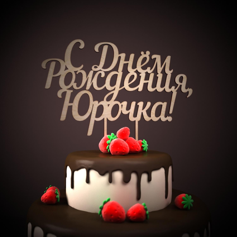 Поздравление прикольное с днем рождения саше
