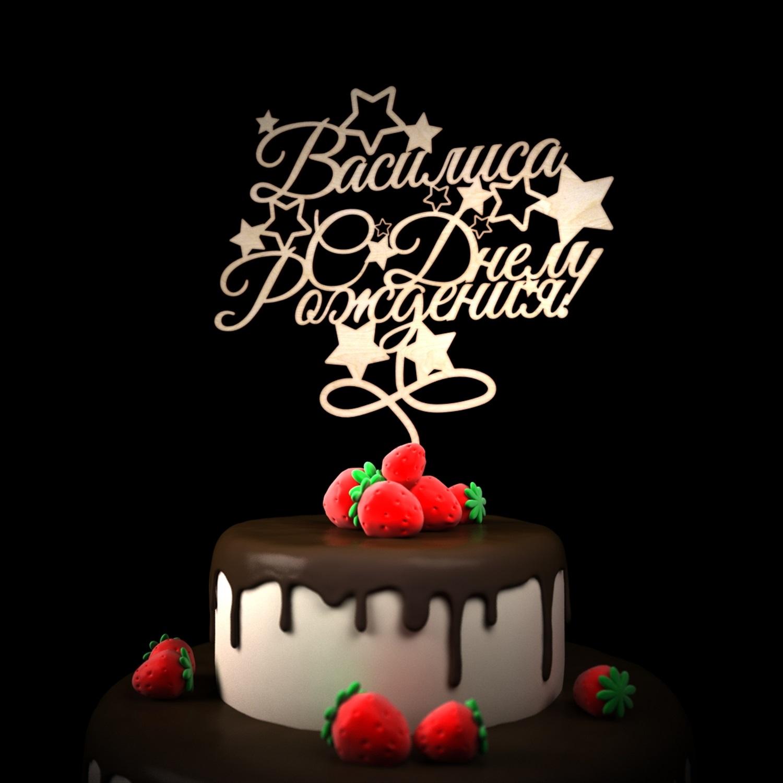 Поздравить василиса с днем рождения